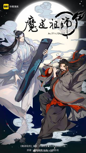 Xem phim Mo Dao Zu Shi - Modao Zushi, Grandmaster of Demonic Cultivation, The Founder of Diabolism, Mo Dao Zu Shi: Qianchen Pian, 魔道祖师 前尘篇 Vietsub