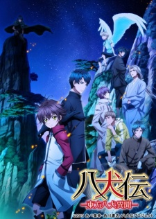 Hakkenden: Touhou Hakken Ibun 2nd Season - Hakkenden: Eight Dogs of the East 2nd Season (2013)