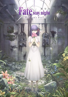 Fate/stay night Movie: Heaven's Feel - I. Presage Flower - 「Fate/stay night [Heaven's Feel] Ⅰ.presage flower」