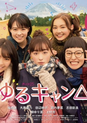 Yuru Camp△ (Live Action)