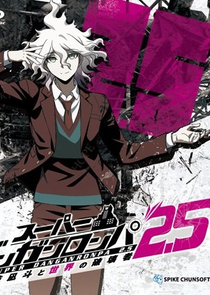 Super Danganronpa 2.5: Komaeda Nagito to Sekai no Hakaimono - Super Danganronpa 2.5: Nagito Komaeda and the Destroyer of the World