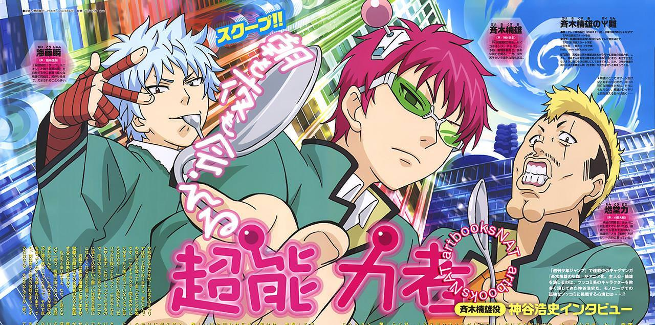 Xem phim Saiki Kusuo no Ψ-nan 2 - The Disastrous Life of Saiki K. 2, Saiki Kusuo no Psi Nan Season 2 Vietsub