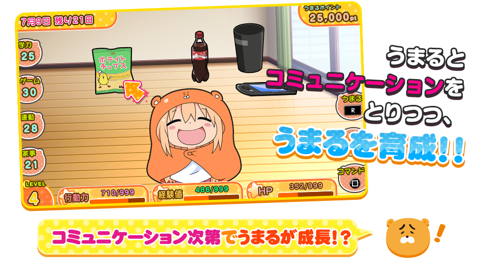 Himouto! Umaru-chan S - My Two-Faced Little Sister S | Himouto Umaruchan S