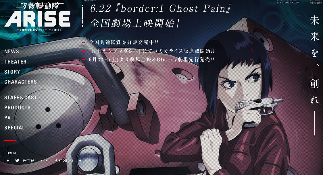 Ghost In The Shell: Arise - Koukaku Kidoutai Arise: Arise