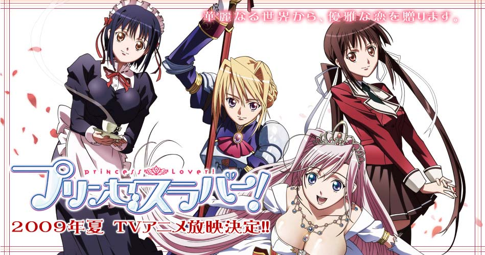 Princess Lover! - Princess Lover!