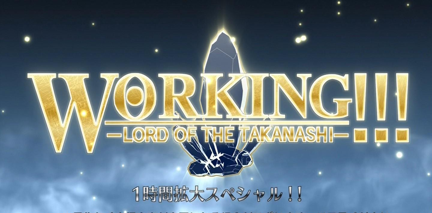 Working!!! Lord of the Takanashi - Working!!!