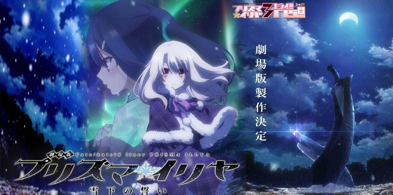 Xem phim Fate/kaleid liner Prisma☆Illya Movie: Yukishita no Chikai - Fate/kaleid liner Movie Vietsub