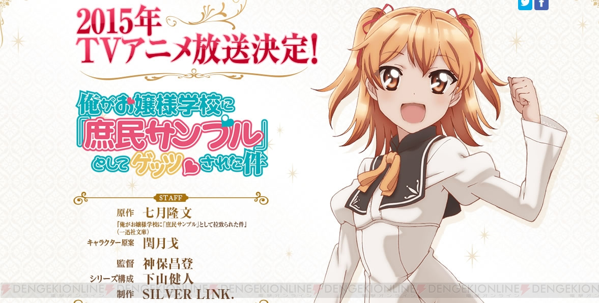 "Xem phim Ore ga Ojousama Gakkou ni ""Shomin Sample"" Toshite Gets♥Sareta Ken - Shomin Sample 